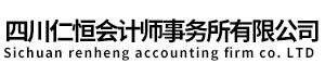 四川德赢vwin官方网站会计师事务所有限公司